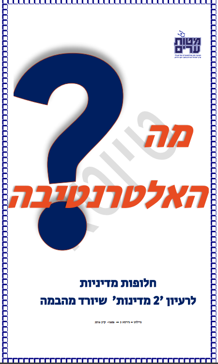 alternativot-hebrew-cover